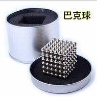 巴克球5MM 216顆 完整鐵盒裝 益智玩具 魔力磁球魔方 磁力球 磁力珠 兒童生日禮物【HF23】