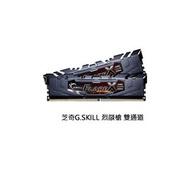 【子震科技】芝奇G.SKILL 烈燄槍 8G*2雙通DDR4-3200CL14黑(F4-3200C14D-16GFX)