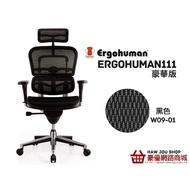 《人體工學生活館》Ergohuman 111 豪華版 + 補強腰靠 + 網式腳凳  (美國網W系列)  電腦椅/辦公椅