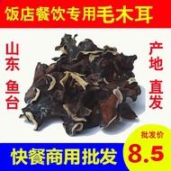 MAO agaric dry white back big black fungus fungus crisp agaric restaurants agaric powder rice noodle shop of snails fire