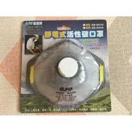 工業用 O.PO 歐堡牌 高品質 專業N95級 活性碳口罩 氣閥 防塵口罩 SD-6650 (單片下標)