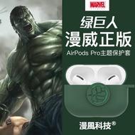 【正版現貨】Marvel 漫威英雄 AirPods Pro 保護套 液態矽膠卡通軟殼 復仇者聯盟 鋼鐵人蜘蛛人美隊綠巨人