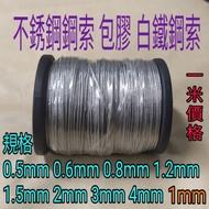 不銹鋼鋼索 包膠 0.5mm~4mm (7*7)白鐵鋼索  1米價格
