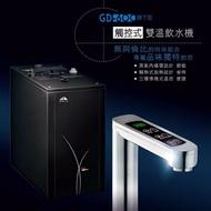 宮黛 GD-600 櫥下觸控式雙溫飲水機★搭贈 QLC-BH2生飲淨水器★加贈3M中空絲膜龍頭式濾水器