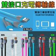 2合1USB 兩用充電線 傳輸線 Lighting/Micro兩用接頭 蘋果 安卓系統 皆可使用