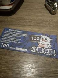 小豪包膜 100折價券