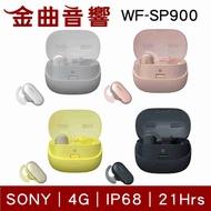 SONY 索尼 WF-SP900 多色可選 真無線 游泳 運動 防水 藍芽耳機 | 金曲音響