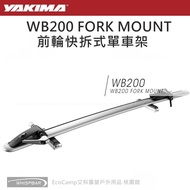 【YAKIMA】WHISPBAR WB200 車頂自行車架 前插固定型腳踏車車頂架 安裝最快速【EcoCamp艾科露營】