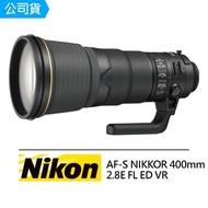 【Nikon 尼康】AF-S NIKKOR 400mm f2.8E FL ED VR 超遠攝定焦鏡頭(公司貨)