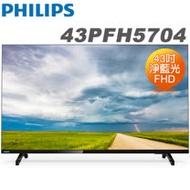 【贈400遠傳幣】Philips 飛利浦 43吋 FHD薄邊框液晶顯示器+視訊盒(43PFH5704)
