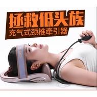 領卷免運費 適合全家人的好物 臥式頸椎牽引器 手動氣囊 頸椎寶 頸椎牽引 頸椎理療 頸椎按摩器 舒椎器 頸架鬆