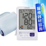 CITIZEN 星辰 手臂式電子血壓計 CH-551 二級