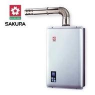 ★ 含基本安裝 ★ 櫻花 16L 強制排氣數位恆溫 熱水器 SH-9166F 桶裝瓦斯(LPG)