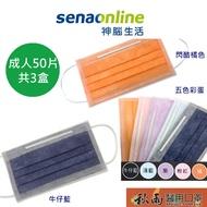 雙鋼印花色醫療口罩(每盒50片3盒共計150片)-秋雨製造(閃酷橘+牛仔藍+五色彩蛋)
