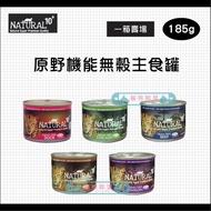 【NATURAL10+ 原野機能】無穀主食貓罐,5種口味,185g(一箱24入)