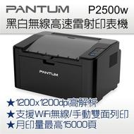 PANTUM 奔圖 P2500W / P2500 + PC-210EV黑白無線高速雷射印表機