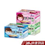 藍鷹牌 台灣製 2-6歲幼兒平面三層式不織布防塵口罩 50入 1盒 (藍熊/粉熊/綠熊)  蝦皮24h 現貨
