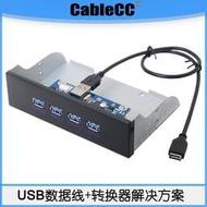 光驅位USB 3.1 TYPE-E主板前置面板USB-C USB3.0四口擴展器