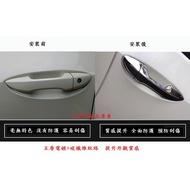 Altis 11 11.5 X 車門把手 拉手 碳纖維 扶手防護 CARBON 卡夢 貼膜 裝飾 飾條 門把 門碗貼