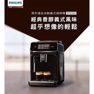飛利浦全自動咖啡機(EP2220)