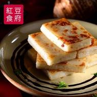 【鮮食家任選799】紅豆食府干貝芋頭糕(600g/盒)