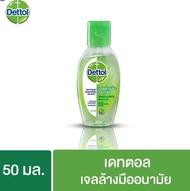 เจลล้างมืออนามัย Dettol เดทตอล  50 มล 1 ขวด