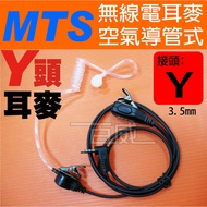 [百威電子] MTS 無線電對講機耳機麥克風 YEASU Y頭耳麥 (單腳Y頭 單插頭) 空氣導管 耳MIC