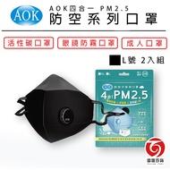AOK四合一 PM2.5 活性碳口罩 (1包2入) -L 只剩下黑色 防疫口罩 口罩 防疫用品 防疫健保 現貨 雷霆百貨
