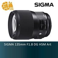 SIGMA 135mm F1.8 DG HSM Art 望遠定焦鏡 SONY E 恆伸公司貨 135/1.8【鴻昌】