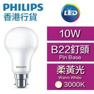 飛利浦 - LED燈膽(最新Gen 8) - 10W / B22釘頭 / 柔黃光3000K / A60