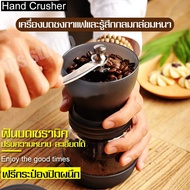 เครื่องบดกาแฟ เซรามิก มือหมุน ลดราคา Coffee bean grinder เครื่องทำกาแฟ เครื่องบดกาแฟ ที่บดเมล็ดกาแฟ เครื่องบดกาแฟพกพา