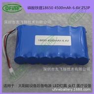 18650磷酸鐵鋰 LED燈具電池 頭燈電池醫療設備電池4500mAh 6.4V