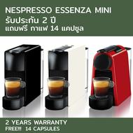 เครื่องทำกาแฟ Nespresso Essenza Mini ประกันศูนย์ไทย 2 ปี *ของแท้ 100%* *แถมกาแฟ 14 แคปซูล*
