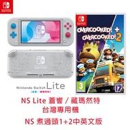 Nintendo Switch Lite 蒼響/藏瑪然特台灣專用機+NS 煮過頭1+2中英文版
