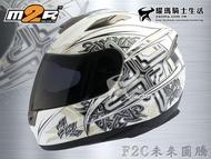 贈好禮|M2R安全帽 | F-2C F2C #10 未來圖騰 白/銀 玻璃纖維 輕量 內襯可拆 全罩帽 耀瑪騎士機車部品