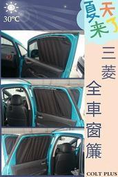 車用窗簾COLT PLUS / FORTIS / OUTLANDER / SAVRIN / VERYCA /ZINGER