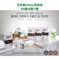 💫艾多美Atomy髮色染髮泡泡染/果凍染 預購