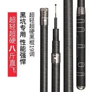 Mengambang Black Pit Pancing Super Ringan dan Keras19Taiwan Memancing Rod Hitam Tongkat6H8H10HFishing Rod Tiang Rod Kekerasan Luofei Rod
