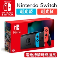 Switch現貨!新紅藍主機電力加強版含健身環大冒險