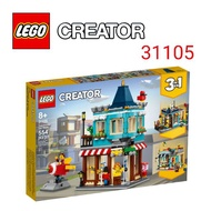 【FLY】樂高 LEGO CREATOR 3合1 創意系列 31105 排屋玩具店