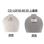 ***象印熱水瓶《零件》CD-LGF30 CD-LGF40 CD-LGF50 上蓋&電源線