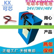 現貨丶現貨~電動鋰車電池48v24v鋰電池36v大容量20ah鋰電池自行車鋰電池48v