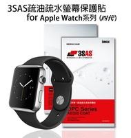 【愛瘋潮】99免運 iMOS 螢幕保護貼 For Apple Watch Series 4 4代 (44mm) iMOS 3SAS 防潑水 防指紋 疏油疏水 螢幕保護貼
