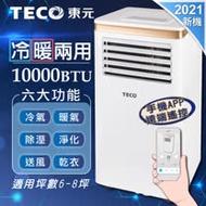 【TECO東元】智能型冷暖除溼淨化移動式空調/冷氣機10000BTU(XYFMP-2805FH)