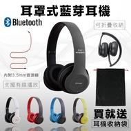 [送收納袋] P47 耳罩式藍芽耳機 折疊式藍芽耳機 摺疊式藍芽耳機 頭戴式藍芽耳機 藍牙耳機