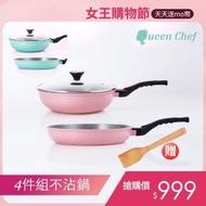 【Queen Chef】韓國礦岩鈦合金鑄造不沾鍋雙鍋 30CM 4件組(炒鍋+平底鍋+蓋+竹鏟)