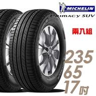 【Michelin 米其林】PRIMACY SUV 舒適穩定輪胎_二入組_235/65/17(車麗屋)