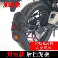 ✨Cbf125R Motorcycle Modification Rear Fender CBF150R Widened Increase