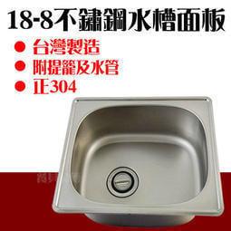 【正304(18-8)不鏽鋼水槽面板】洗手槽白鐵水槽陽台槽面不銹鋼水槽白鐵水槽洗衣槽洗碗槽