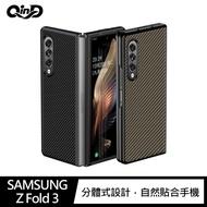 QinD SAMSUNG Galaxy Z Fold 3 碳纖維紋保護殼